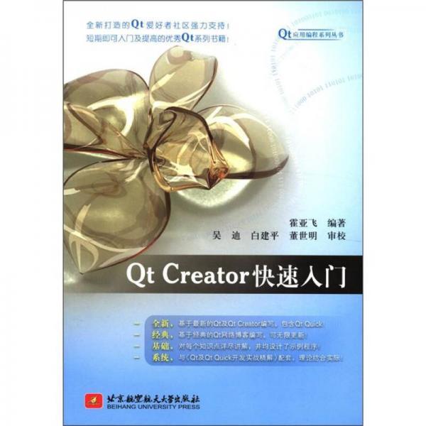 Qt应用编程系列丛书:Qt Creator快速入门