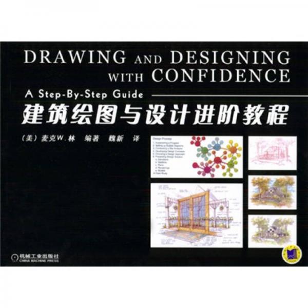 建筑绘图与设计进阶教程