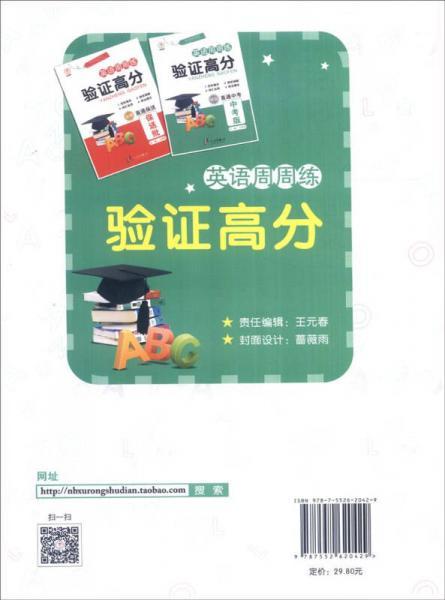 英语周周练 验证高分(银版 中考版)