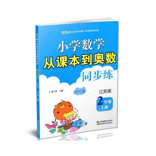 17秋小学2年级数学(上)(江苏版)从课本到奥数同步练(双色版)