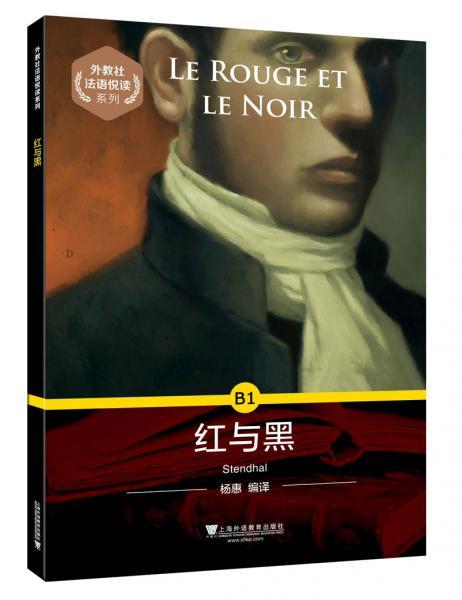 外教社法语悦读系列:B1红与黑(附mp3)