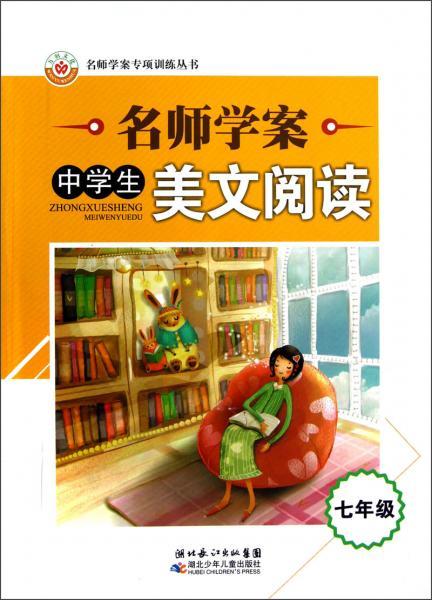 名师学案专项训练丛书·名师学案中学生美文阅读:7年级