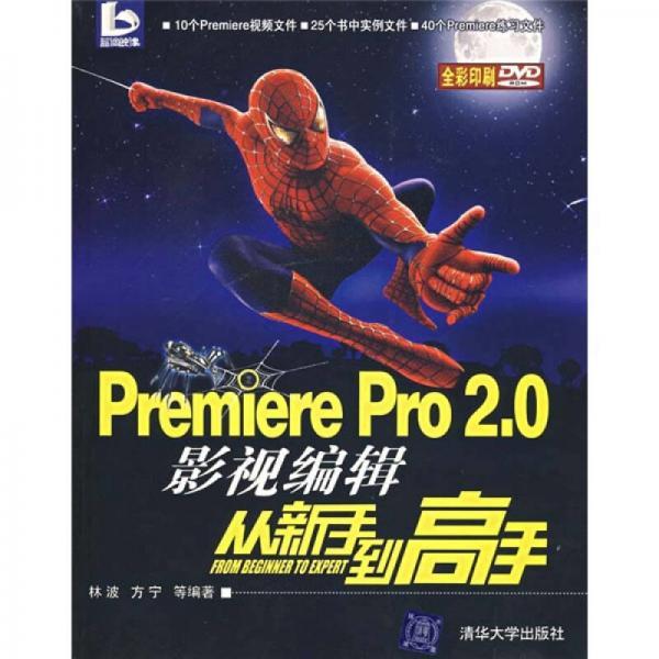 Premiere Pro 2.0影视编辑从新手到高手