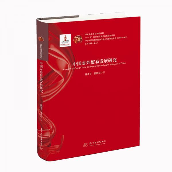 中国对外贸易发展研究