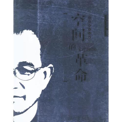 空间的革命:一把从苏州河烧到黄浦江的烈火