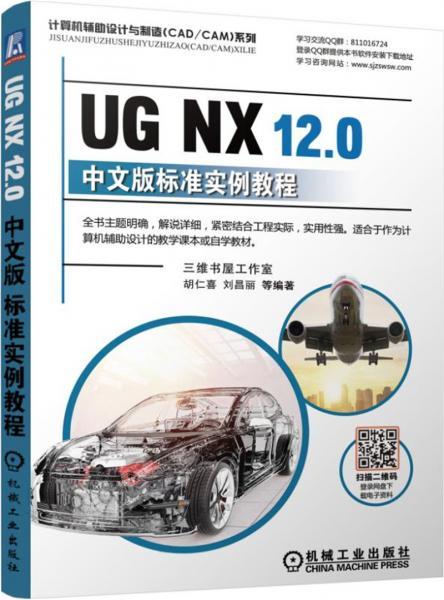 UGNX12.0中文版标准实例教程