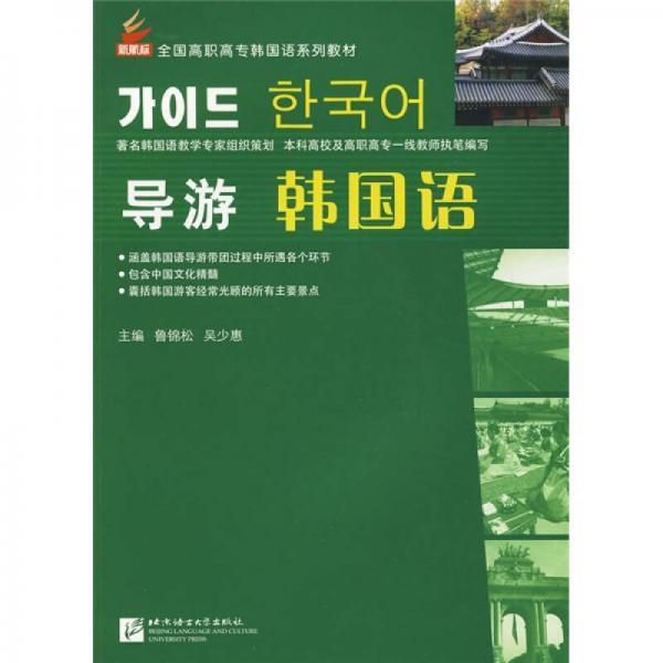 导游韩国语