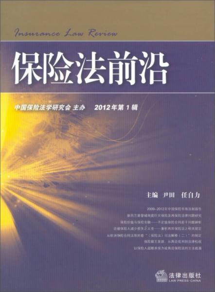 保险法前沿(2012年第1辑)