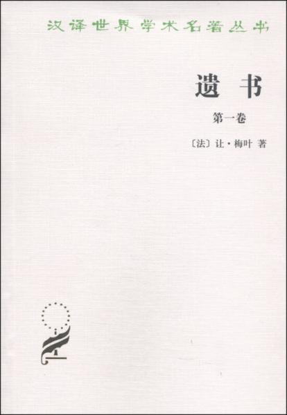 汉译世界学术名著丛书:遗书(第一卷)