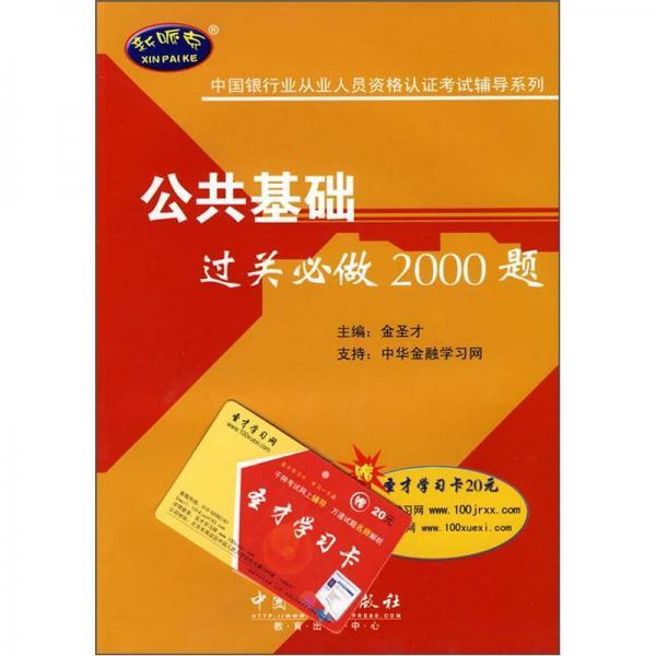 中国银行业从业人员资格谁考试辅导系列:公共基础过关必做2000题