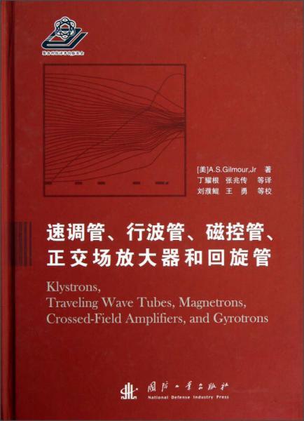 速调管、行波管、磁控管、正交场放大器和回旋管