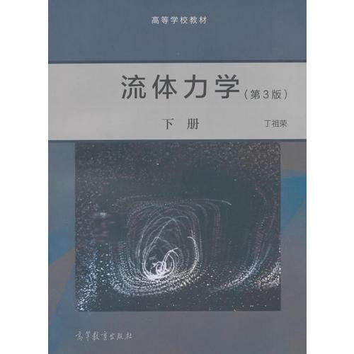 流体力学(第3版)下册