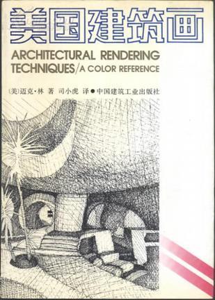 美国建筑画(1)