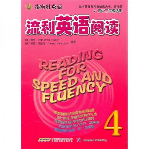 指南针英语:流利英语阅读4(适合高2年使用)(配套MP3免费下载)(引进版)