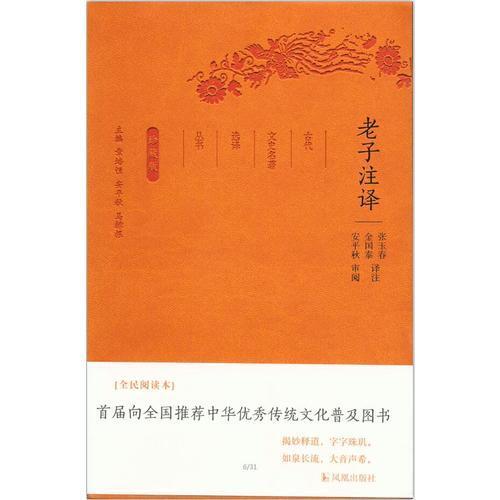 老子注译(古代文史名著选译丛书)珍藏版