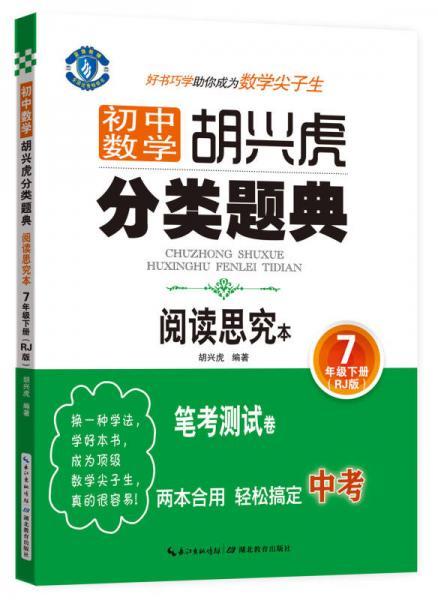 初中数学 胡兴虎分类题典:七年级下册(RJ版 阅读思究本)