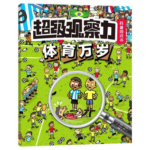 超级观察力科普游戏书系列:体育万岁