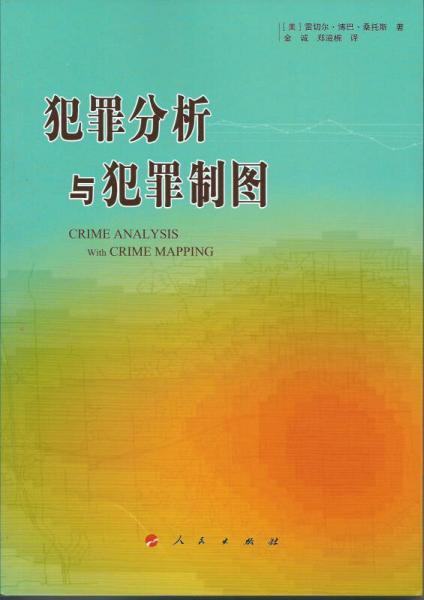 犯罪分析与犯罪制图