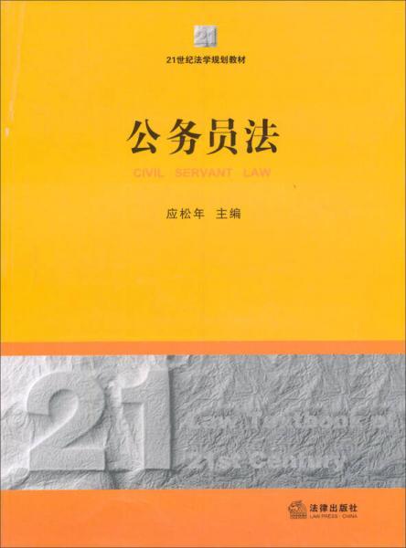 公务员法/21世纪法学规划教材
