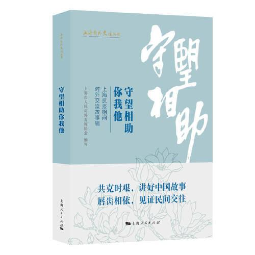 守望相助你我他--上海抗疫期间对外交流故事辑(上海对外交往丛书)