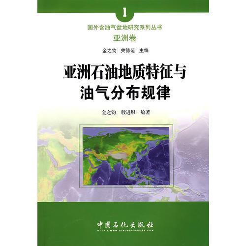 亚洲石油地质特征与油气分布规律