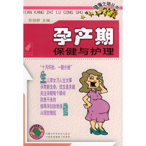 孕产期保健与护理——健康之路丛书