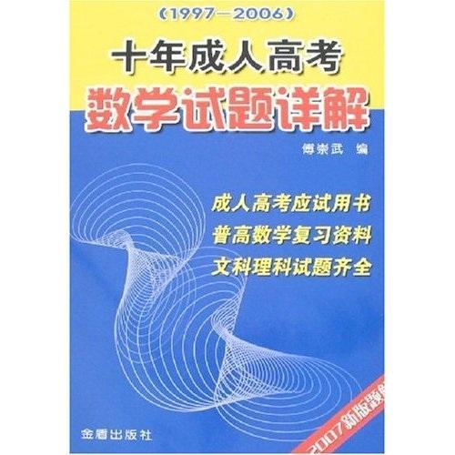 十年成人高考数学试题详解:1997-2006,2007新版题解