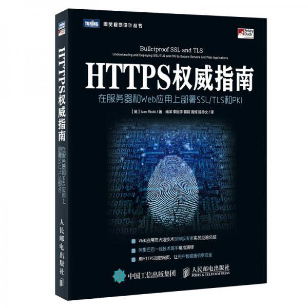 HTTPS权威指南