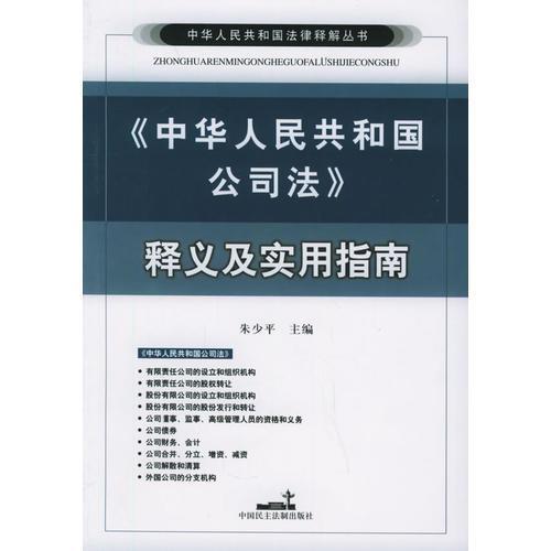 《中华人民共和国公司法》释义及实用指南——中华人民共和国法律释解丛书