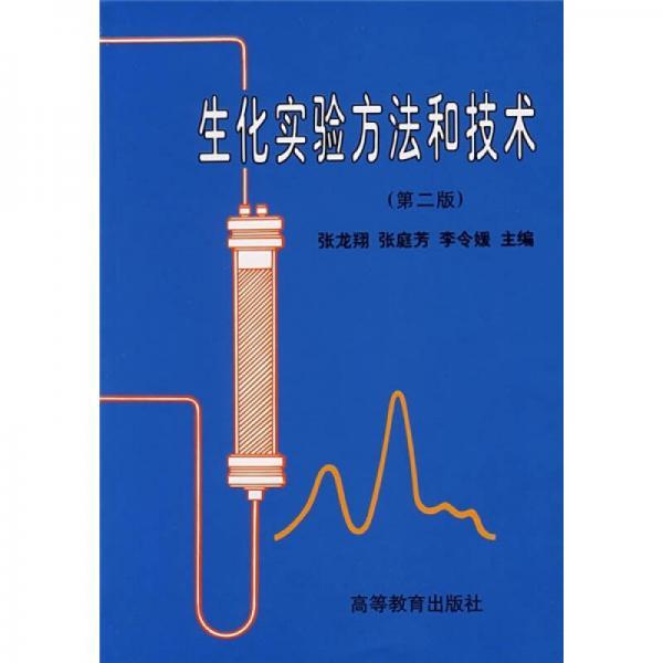 生化实验方法和技术(第2版)