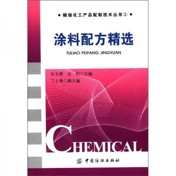 精细化工产品配制技术丛书:涂料配方精选