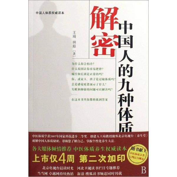解密中国人的九种体质