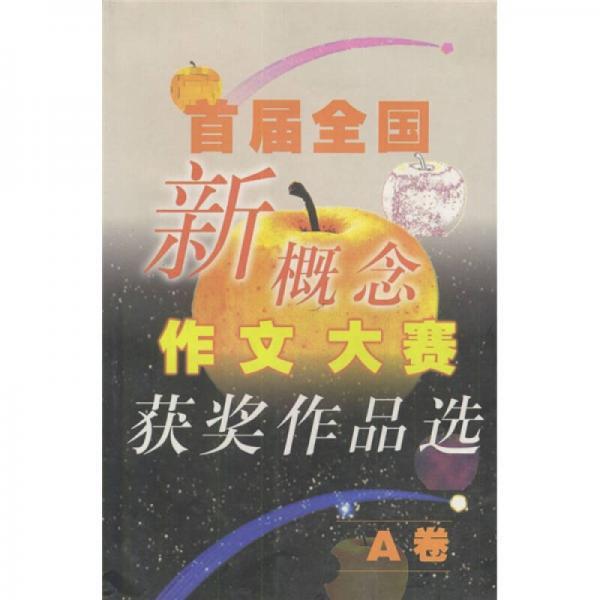 首届全国新概念作文大赛获奖作品选(AB卷)