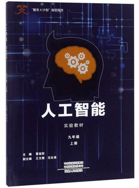 """人工智能实验教材(九年级上)/""""智龙X计划""""指定用书"""