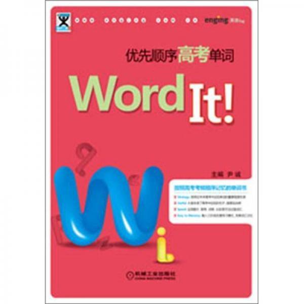 助学工具书系:Word It优先顺序高考单词(第2版)