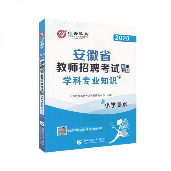 山香2020安徽省教师招聘考试专用教材学科专业知识小学美术