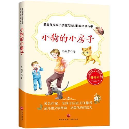 教育部统编小学语文教材推荐阅读丛书:小狗的小房子