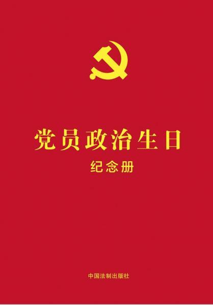 党员政治生日纪念册:含党员政治生日纪念卡