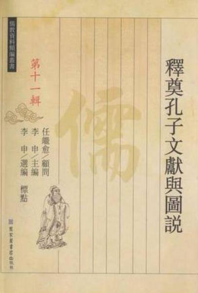 儒教资料类编丛书·释奠孔子文献与图说(第十一辑)