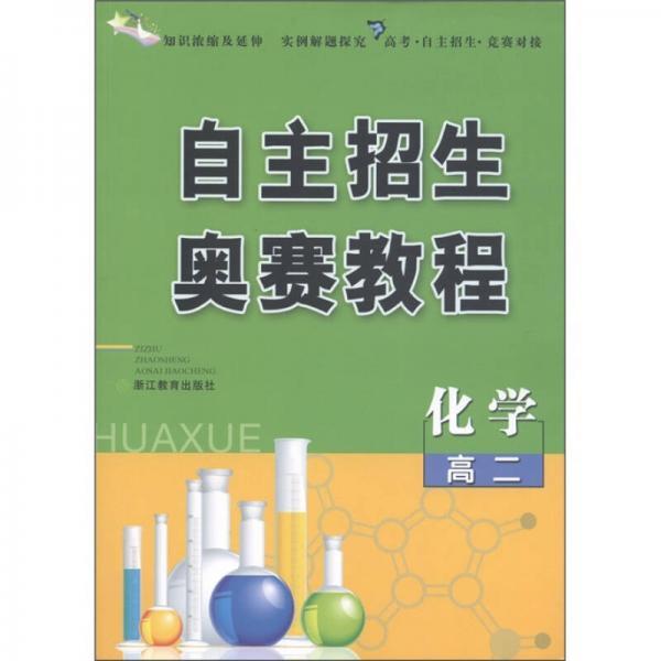 自主招生 奥赛教程:化学(高2)