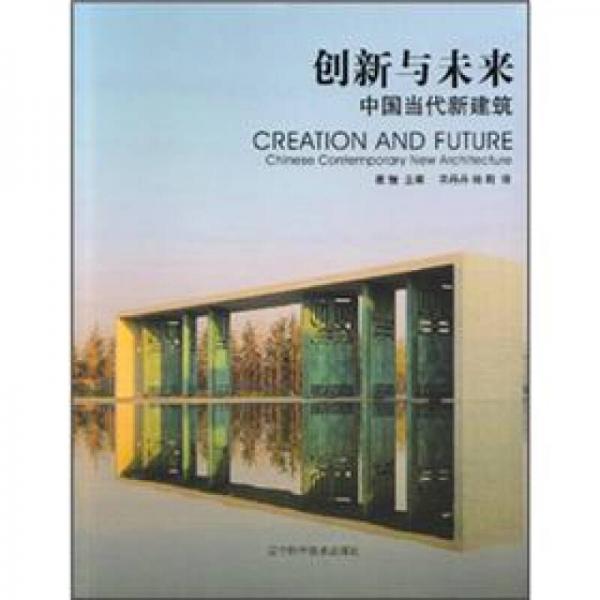 创新与未来:中国当代新建筑
