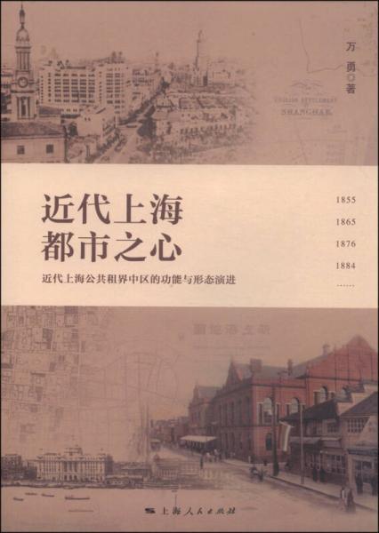 近代上海都市之心