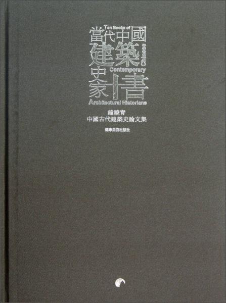 当代中国建筑史家十书:钟晓青中国古代建筑史论文集