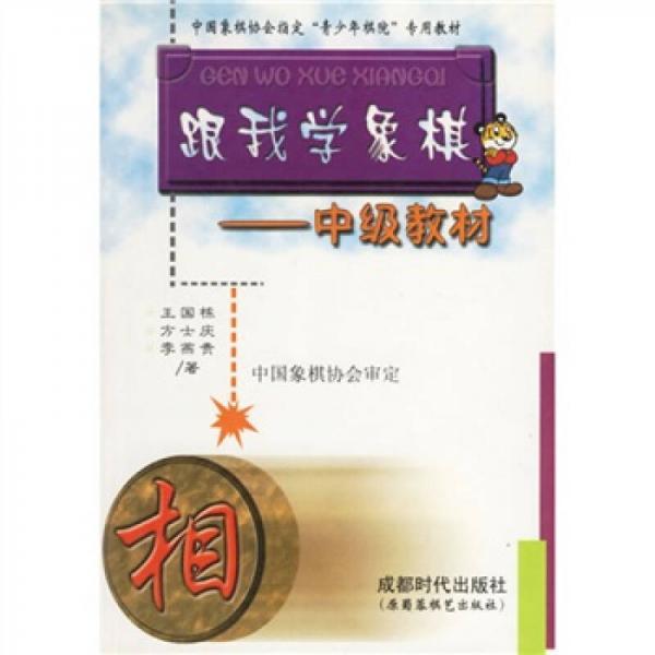"""中国象棋协会指定""""青少年棋院""""专用教材:跟我学象棋(中级教材)"""