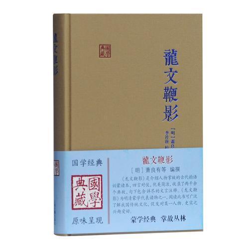 龙文鞭影(国学典藏)