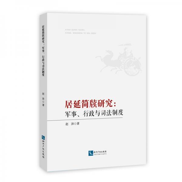居延简牍研究:军事、行政与司法制度