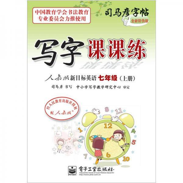 写字课课练·人教版新目标英语·7年级(上册)