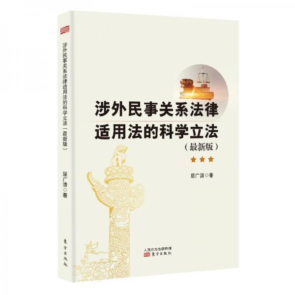 涉外民事关系法律适用法的科学立法(最新版)