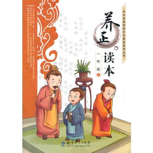 中华优秀传统文化普及系列丛书:养正读本 一年级 上