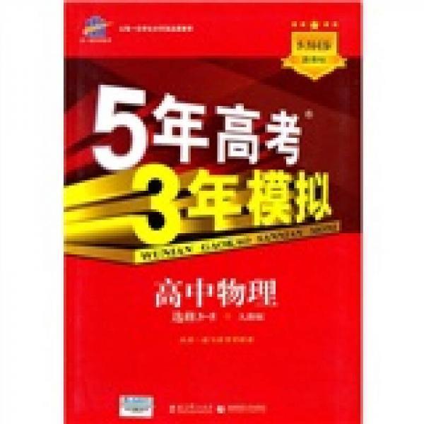 曲一线科学备考·5年高考3年模拟:高中物理(选修3-5)(人教版)(5·3同步新课标)
